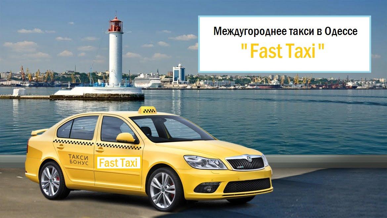 междугороднее такси Одесса