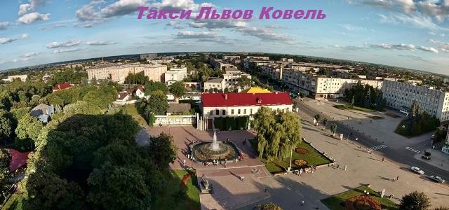 Такси Львов Ковель
