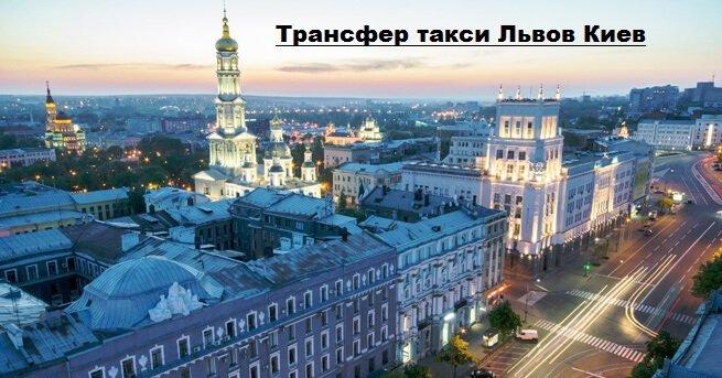 Такси Львов Киев