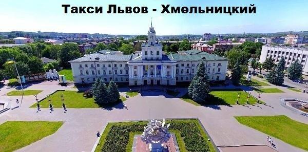 Такси Львов Хмельницкий