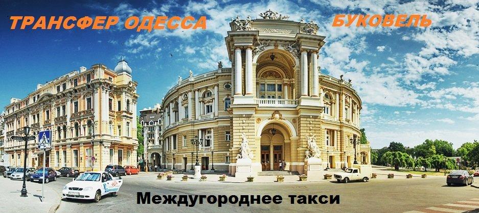 Такси Одесса Буковель