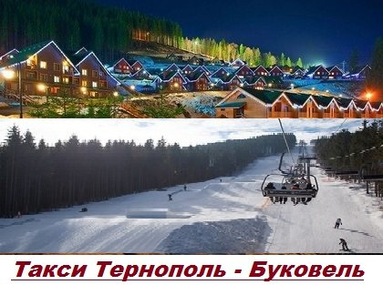 Такси Тернополь Буковель