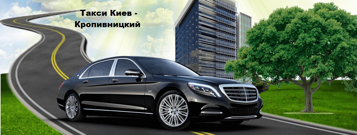 Такси Киев Кропивницкий