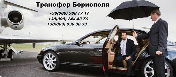 Такси аеропорт Борисполь Львов