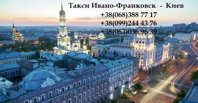 Такси Ивано-Франковск Киев