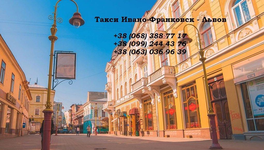 Такси Ивано-Франковск Львов