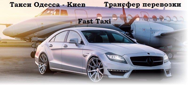 Такси Одесса Киев