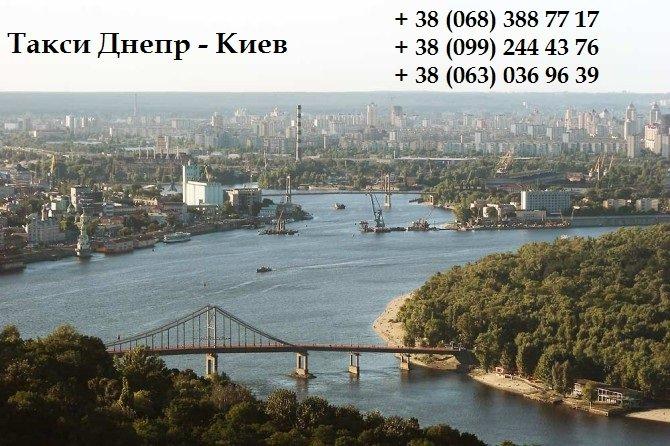Такси Днепр Киев