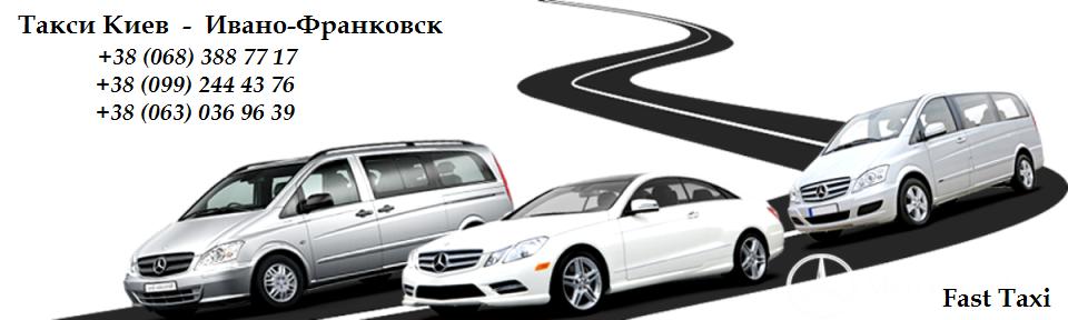 Такси Киев Ивано-Франковск
