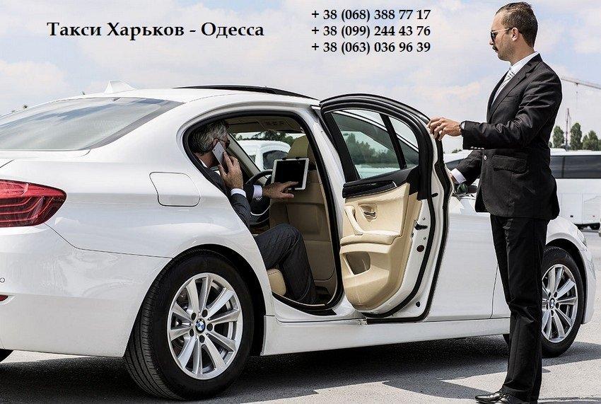 Такси Харьков Одесса