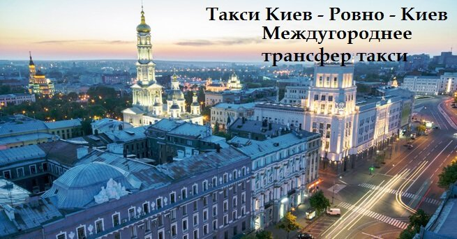 Такси Киев Ровно