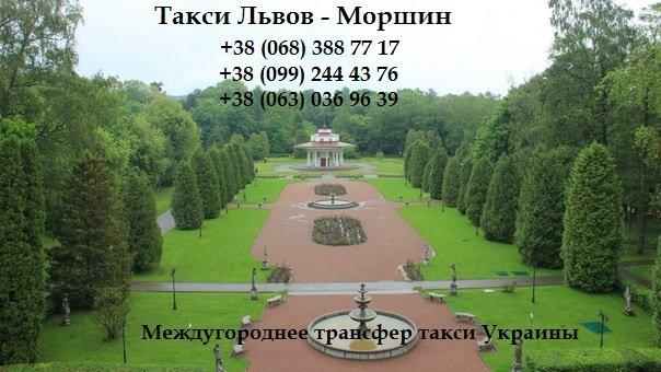 Такси Львов Моршин