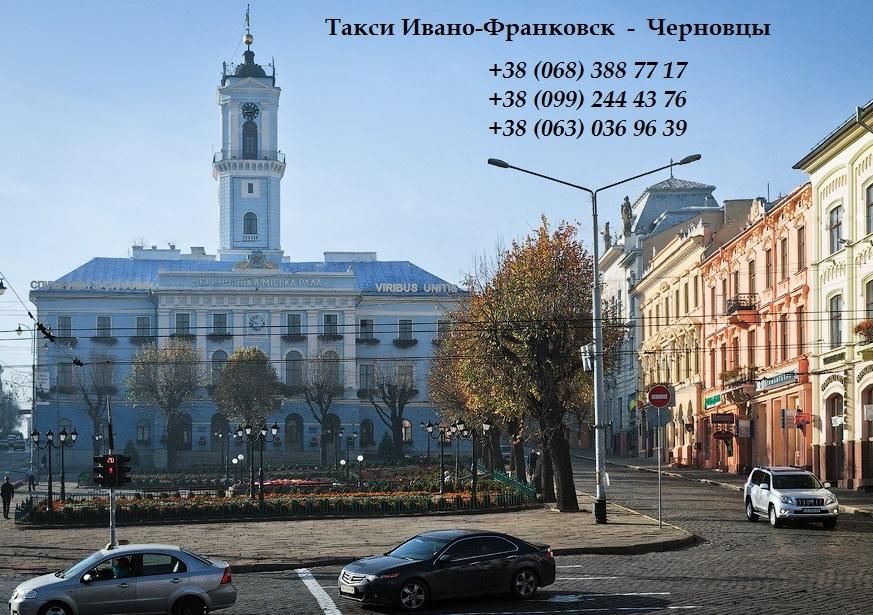 Такси Ивано-Франковск Черновцы