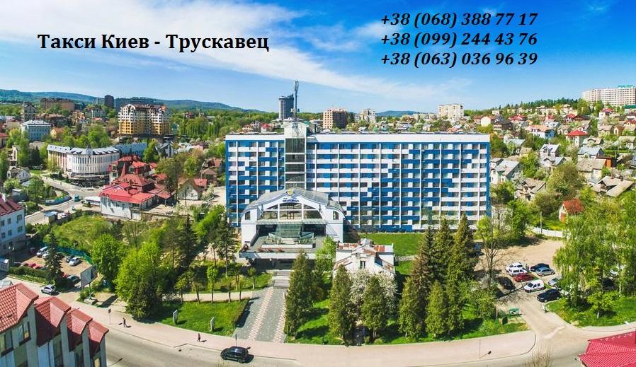 Такси Киев Трускавец
