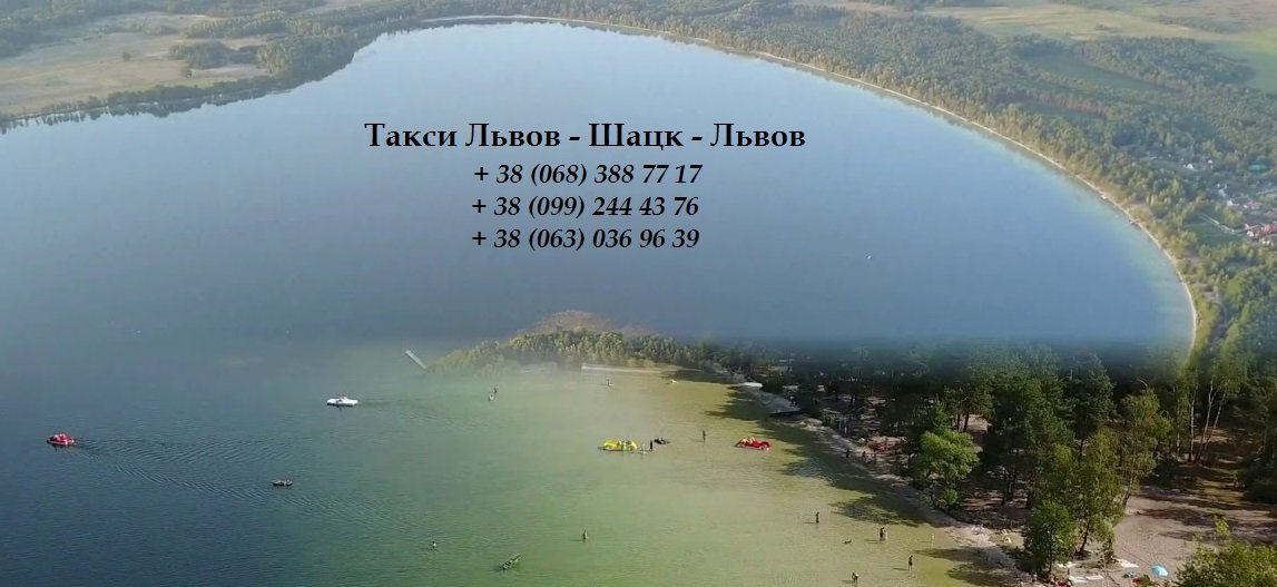 Такси Львов Шацьк