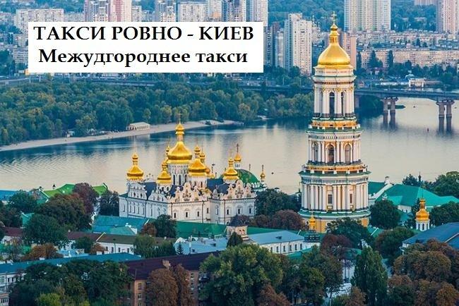Такси Ровно Киев