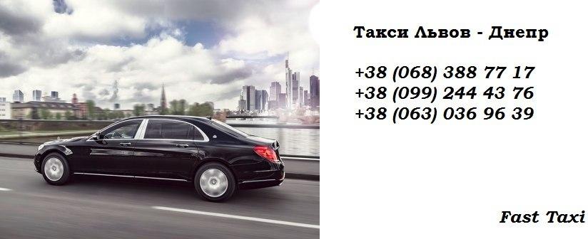 Такси Львов Днепр