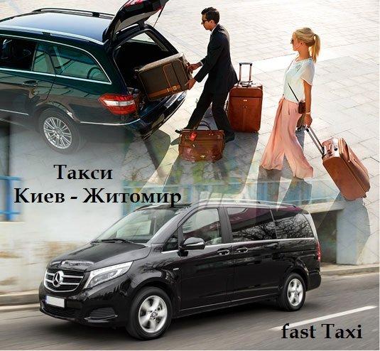 Такси Киев Житомир