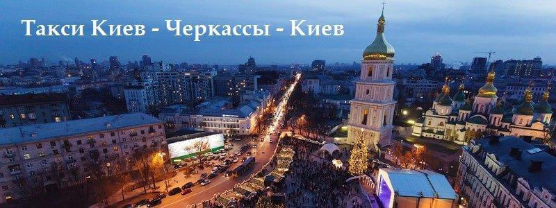 Такси Киев Черкассы