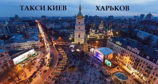 Такси Ровно Львов