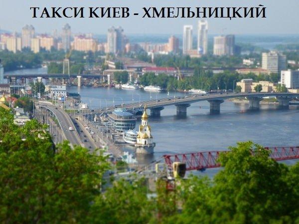 Такси Киев Хмельницкий