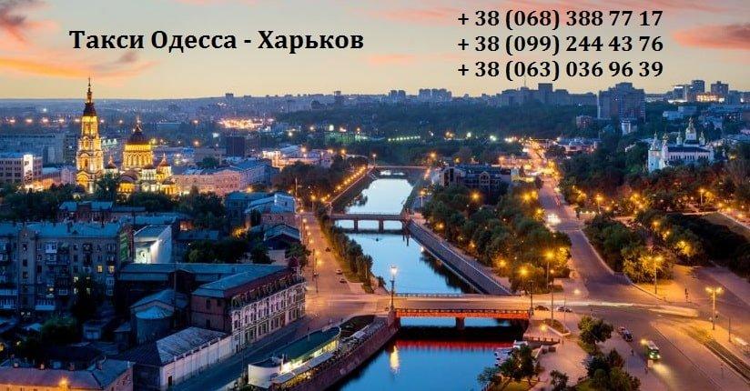 Такси Одесса Харьков