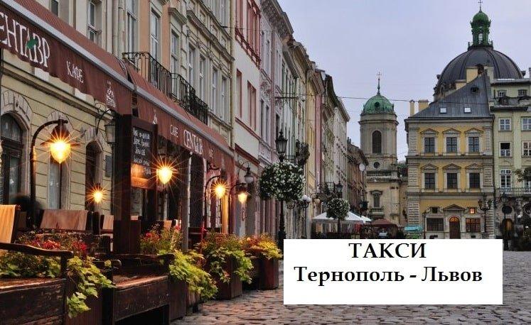 Такси Тернополь Львов