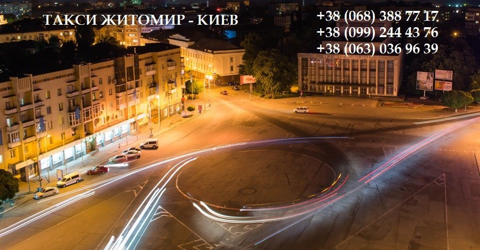 Такси Житомир Киев