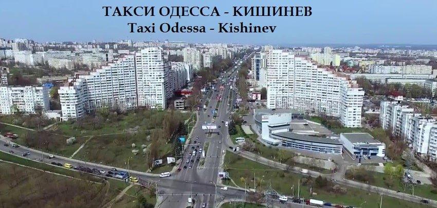 Такси Одесса Кишинев