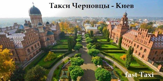 Такси Черновцы Киев