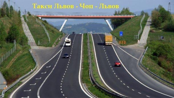 Такси Львов Чоп