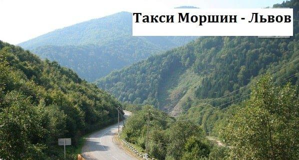 Такси Моршин Львов