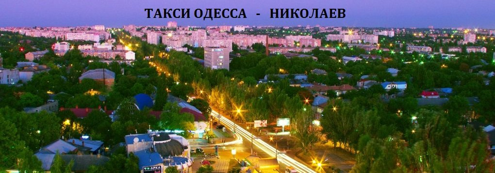 Такси Одесса Николаев
