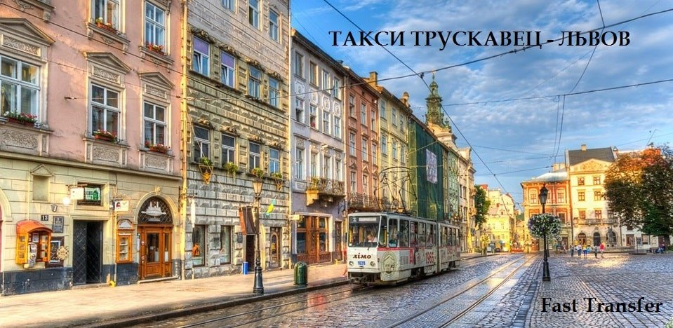 Такси Трускавец Львов