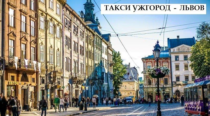 Такси Ужгород Львов