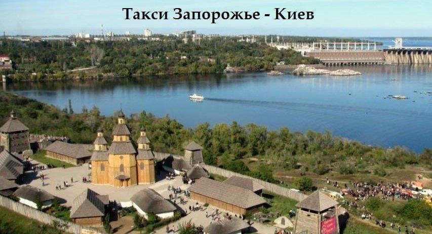 Такси Запорожье Киев