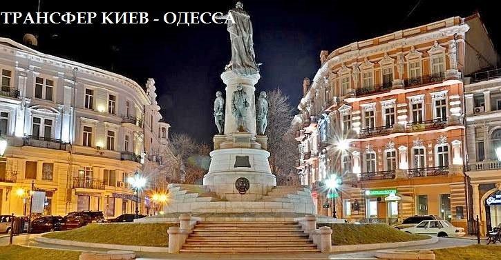 трансфер Киев Одесса