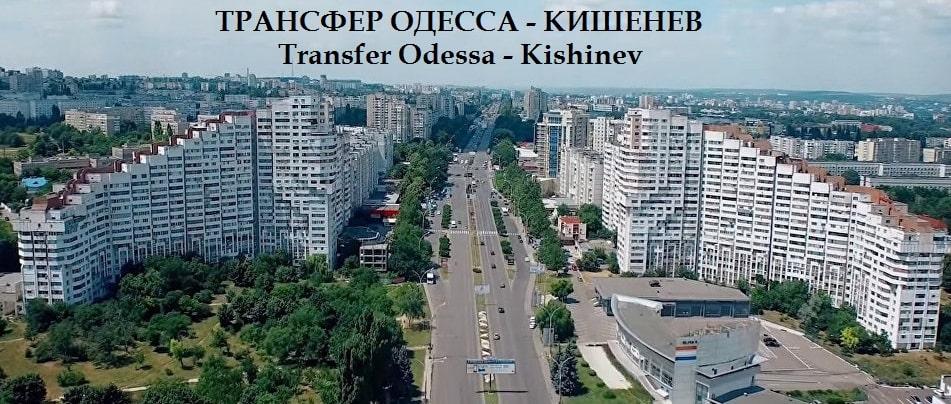 Трансфер Одесса Кишинев