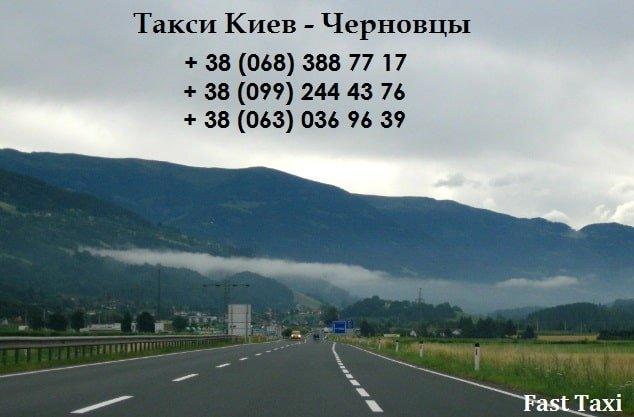 Такси Киев Черновцы