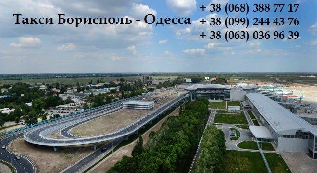 Такси Борисполь Одесса