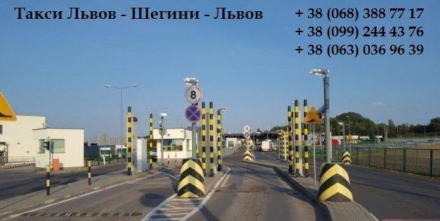 Такси Львов Шегини