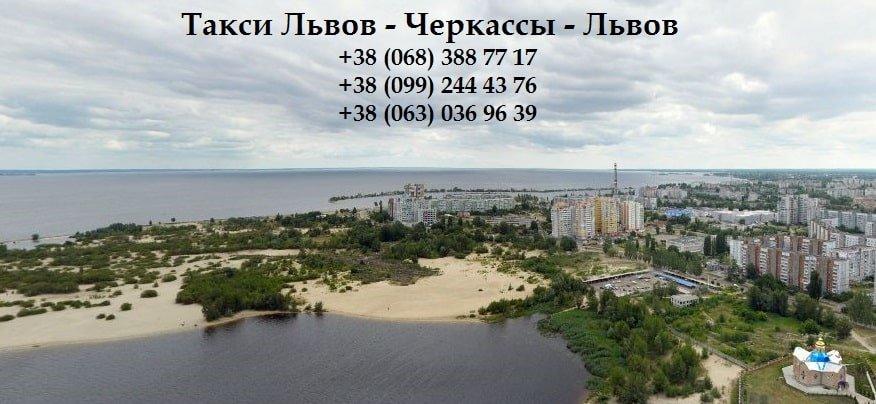 Такси Львов Черкассы