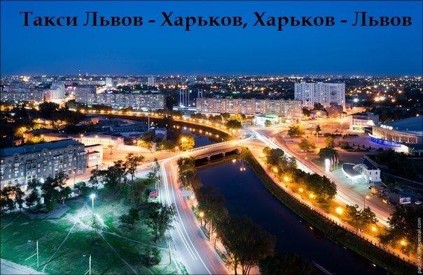 Такси Львов Харьков