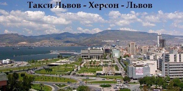 Такси Львов Херсон