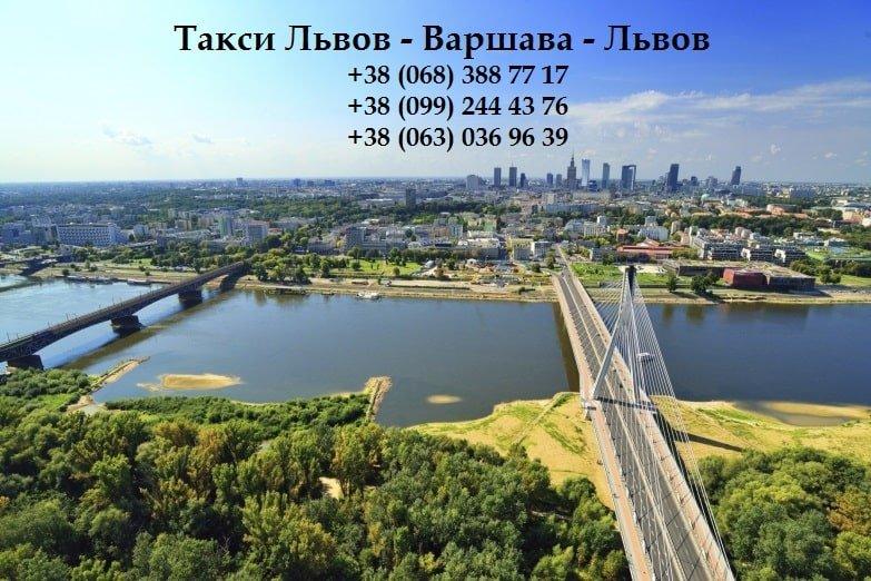 Такси Львов Варшава