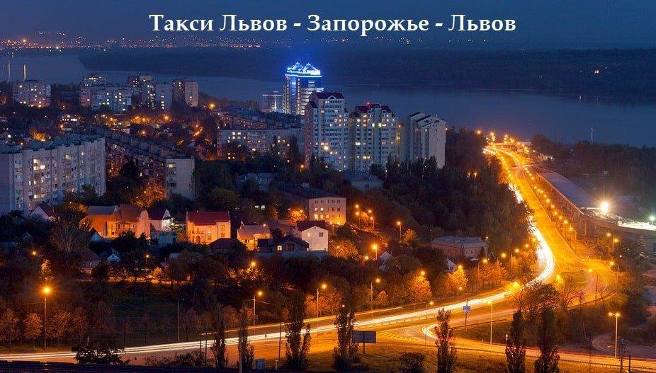 Такси Львов Запорожье