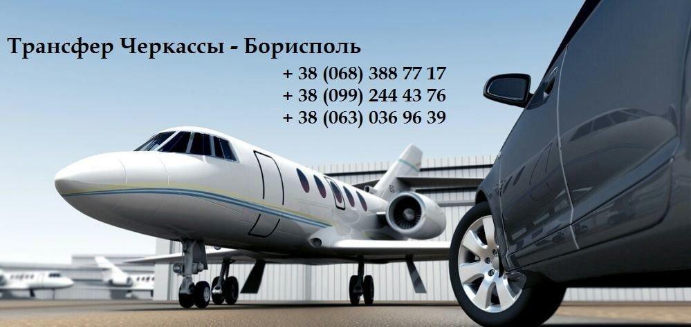 Трансфер Черкассы Борисполь