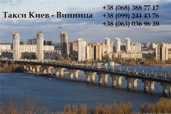 Такси Киев Винница