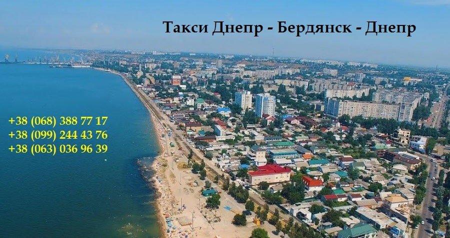 Такси Днепр Бердянск