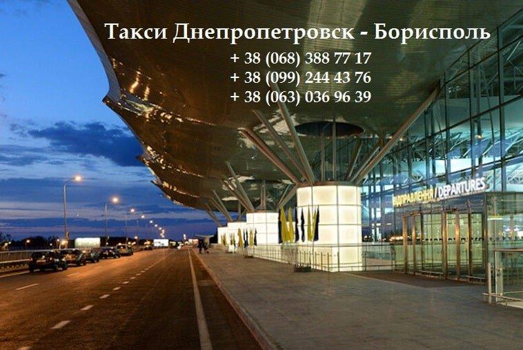 Такси Днепропетровск Борисполь
